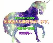 効果絶大!日本古来から伝わる願い叶う護符作成します 現在5千円以上の祈願にて購入受付中。オーラとチャクラ鑑定付