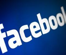 【動画】で学ぶ、フェイスブックのお友達を確実に5000人まで増やす詳細手順