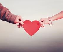 どんなお話でもお聞きします 人間関係や恋愛、結婚生活で悩んでいる方