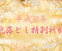 来年どうしても叶えたい願いがある方に特別祈願付ます 新年に向けて特別鑑定付本堂での厄落としと新年祈願行います