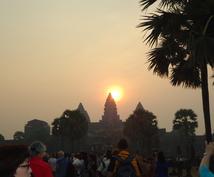 カンボジア旅行のツアープランを考えます カンボジアで最高の旅をしよう!!