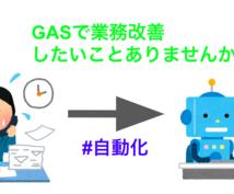 GAS実装のお悩み相談に乗ります 〜10分悩んでわからなければ私に聞きませんか?〜