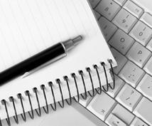 様々な用途でご使用出来る文章を考えます 文章作成・キャッチコピー様々なジャンルご相談下さい!
