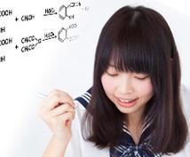 高校化学の質問・お悩みに答えます