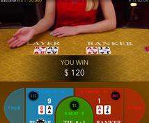 ライブバカラの勝ち方教えます バカラをギャンブルでなく投資にしたい方へ