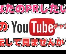 私のYouTubeチャンネルで宣伝します YouTubeの宣伝をしたい方何かPRがしたい方にオススメ♪