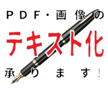 PDF・画像のテキスト化。承ります 印刷物・PDFデータなどアナログデータをテキスト化したい方へ