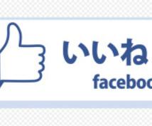 無料でFacebookにいいね!などをします いいね!、フォロー、ソーシャルボタンを押してほしい人限定