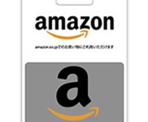 Amazonギフト券を10%OFFで購入できます 【お得】ギフト券・プリペイドカードを安く購入する方法♪