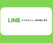 LINE公式アカウントのメニュー作ります LINE公式アカウントのリッチメニューを作成致します。