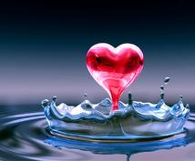 恋愛に効く!あなたのこれからの恋愛と対策を鑑定します!