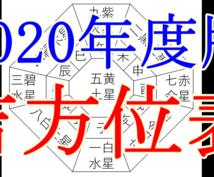 tao式吉方位表(2020年度版)お教えいたします 開運効果が高い吉方位旅行、方位取りに