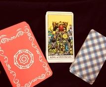 霊感タロットで恋愛を見ます 78枚から恋愛、相手の気持ち、オラクルカードも引きます。