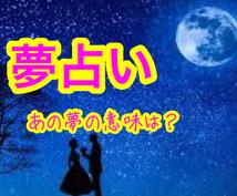 夢占い☆夢からヒントを導きます 夢見たけど、どんな意味があるの⁉︎アドバイスします。