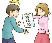 男性限定、離婚の相談受け付けます 調停離婚を経験した僕の経験をお伝えします