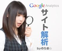 サイトを分析してレポーティングします 【アクセス解析】Googleアナリティクスレポーティング