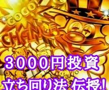 ジャグラー★最高3000円投資で台を選んで稼ぎます ・規制後対応!勝ち続ける人の共通している理論教えます!