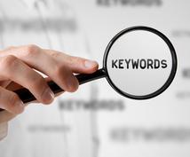 ウェブサイトを解析し改善案を提出します 【SEO対策】検索上位表示させるワンポイントアドバイス