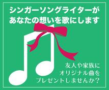 シンガーソングライターがあなたの想いを歌にします 友人や家族にオリジナル曲をプレゼントしませんか?