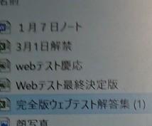 就活でのwebテスト解答集を3つ提供します WEBテストの回答集三つをまとめて1000円で販売します