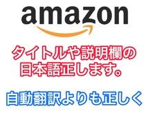 amazon タイトル 説明欄 正します 文字化けや誤字脱字を見つけ、訂正致します。