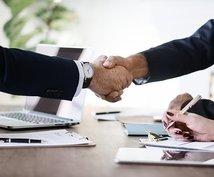 契約書のチェックを承ります 見えないリスクを事前に取り除き、安心してビジネスしませんか?
