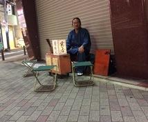 中国古来の筮竹による 易経鑑定 します 街頭行脚修行鑑定歴  40年目、  現在神戸で固定鑑定。