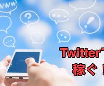 Twitterを使った簡単な副業を教えます 初心者の方でもすぐに実践可能!Twitterでつぶやくだけ。