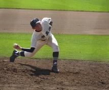 サブマリン投法(アンダースロー)教えます 野球における変則投法をはじめたい、または興味がある方へ!