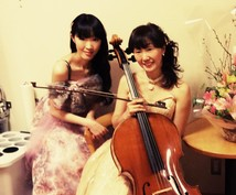 チェロの生演奏、室内楽の生演奏をお届けします パーティ介護施設のイベント行事など。北海道どこでも伺います。
