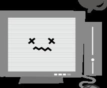 あなたのパソコンのトラブル(ハードウェアソフトウェア問わず)を解決します!