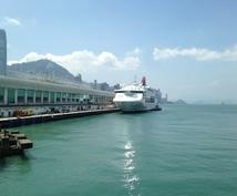 香港の旅行、出張時の相談のります 香港渡航8年以上の経験者から教わる現地事情!