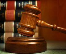 法律相談乗ります.会社設立,離婚相談,法的なトラブルに対する回答