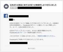 垢バンから復活!FB広告の問い合わせ内容共有します アカウント停止にお困り方必見!復活する可能性あり