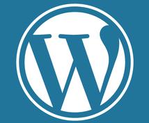 Wordress(ワードプレス)のサイト作成します 比較的、高機能で見栄えの良いサイトが必要な方に