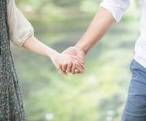 恋愛・結婚!・お相手との相性が真剣に不安な方のみ・四柱推命による診断+お悩み相談賜ります!