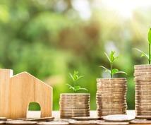 不動産投資を始めたい方、相談に乗ります 不安や疑問点をお話ししてください!⭐️話し相手って重要です!