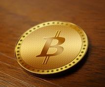 ビットコインを増やす方法教えます。
