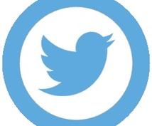 Twitterでリア充ユーザーから大量フォローしてもらう方法