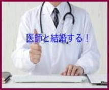医師と成婚したい女性への戦略を授けます 現役医師が医者と結婚したい女性に具体的なアドバイス(基本編)