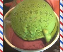 【パティシエ?】お好きな食べ物の写真に文字刻みます