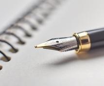 あなたの文章をブラッシュアップします 伝わらない文章から伝わる文章へ変えます!