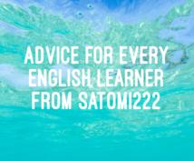 英語学習/海外旅行/海外移住のアドバイスをします 留学せず独学で/TOEIC860/TOEFL86点/海外在住