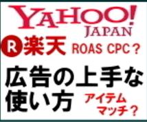 楽天 ヤフーショッピング 広告の使い方教えます 楽天・Yahooで効率的に広告を活用したい店舗様へ