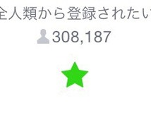 【期間限定増量中!】LINE@の友達数を285人増加!【殆ど中高生】【全て実在ユーザー】