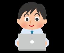 【wordpress】サイトへのインストール・移転作業を代行します。【格安】