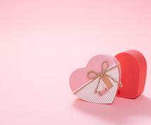 【バレンタイン間近】2人がうまくいくチョコレートを占います。