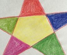 カラーセラピー★星を描いていただきます 無意識に選んだ色は潜在意識からのメッセージ