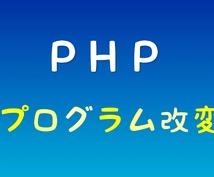 PHPツールのカスタマイズ(改変・改造)、作成致します。