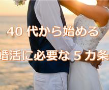 最短で婚活を成功させたい方に必要な5カ条を教えます 40代の方、必見!現役婚活アドバイザーがコツを教えます